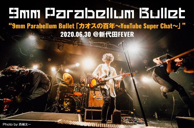 9mm Parabellum Bulletのライヴ・レポート公開。リアル・ライヴへの渇望を焚きつけつつ、どんな状況でもバンドのスタンスが変わらないことも示した配信ライヴをレポート