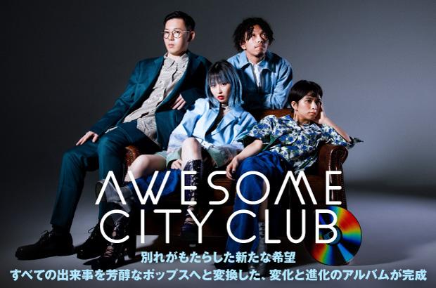 Awesome City Clubのインタビュー&動画メッセージ公開。別れがもたらした新たな希望――すべての出来事を芳醇なポップスへと変換した、変化と進化のアルバム『Grow apart』を明日7/8リリース