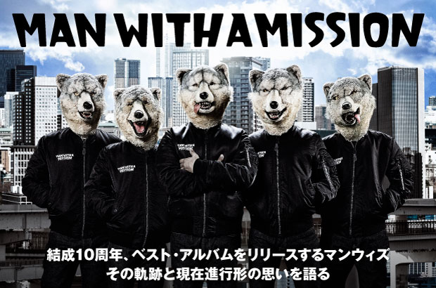 """MAN WITH A MISSIONのインタビュー公開。ロック・バンドとして真摯に音楽的な美学を追求した歴史が詰まった、10周年記念ベスト・アルバム『MAN WITH A """"BEST"""" MISSION』を7/15リリース"""