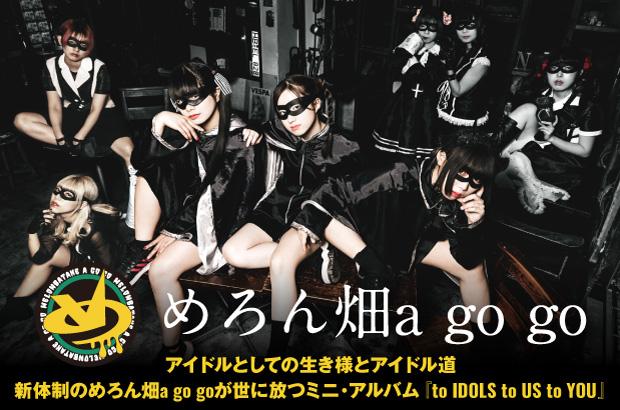 めろん畑a go goのインタビュー&動画メッセージ公開。アイドルとしての生き様とアイドル道を刻んだ新体制初ミニ・アルバム『to IDOLS to US to YOU』を8/19リリース
