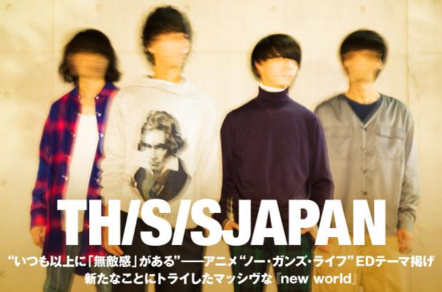 """THIS IS JAPANのインタビュー&動画メッセージ公開。""""いつも以上に「無敵感」がある""""――アニメ""""ノー・ガンズ・ライフ""""EDテーマ掲げたマッシヴなシングルを明日7/29リリース"""