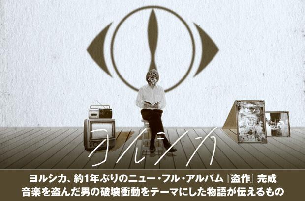 ヨルシカの特集公開。音楽を盗んだ男の破壊衝動をテーマにした物語が伝えるもの――約1年ぶりのニュー・フル・アルバム『盗作』を本日7/29リリース