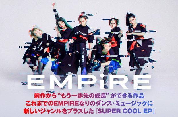 """EMPiREのインタビュー&動画メッセージ公開。前作から""""もう一歩先の成長""""ができる作品を目指したニューEP『SUPER COOL EP』を8/5リリース。EP収録のライヴ映像作品全曲ダイジェストも解禁"""