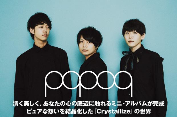 独創的なサウンドと歌声が特徴的な3人組、popoqのインタビュー&動画メッセージ公開。繊細な音の小宇宙を完成させた、3人の内なる世界に触れる2ndミニ・アルバム『Crystallize』を8/5リリース