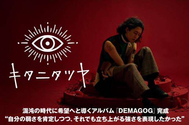 キタニタツヤのインタビュー公開。矛盾に満ちた人間の愛すべきコントラストを描いた、混沌の時代に希望へと導くニュー・アルバム『DEMAGOG』を8/26リリース