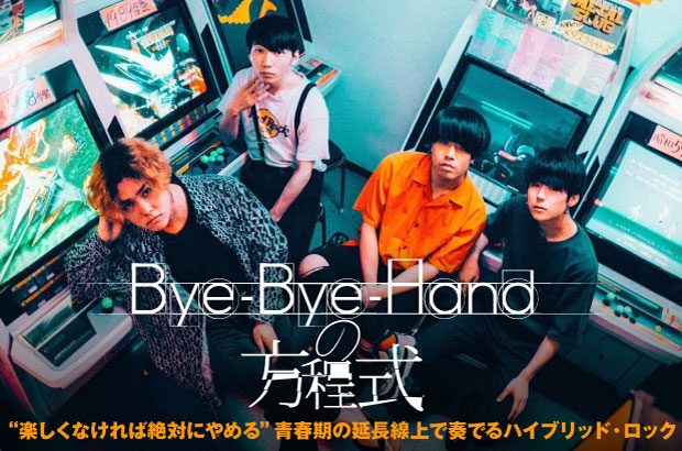 大阪発の4人組ハイブリッド・ロック・バンド、Bye-Bye-Handの方程式のインタビュー&動画メッセージ公開。爽やかな背景が浮かぶフレッシュでエネルギッシュな意欲作を明日9/9リリース