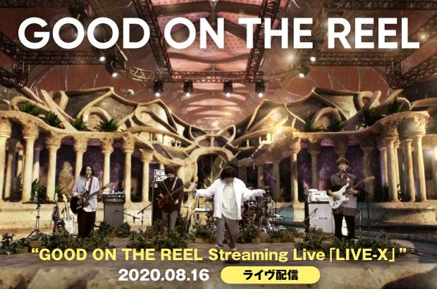 "GOOD ON THE REELのライヴ・レポート公開。最先端のVFX技術と、バンドの描く美しいサウンドスケープで織りなされた""新感覚""な配信ライヴをレポート。10/16に生配信企画""HOMECOMING LIVE""出演も決定"
