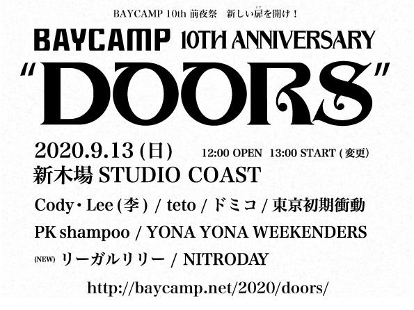 """9/13新木場STUDIO COASTで開催の[BAYCAMP 10th anniversary """"DOORS""""]、タイムテーブル公開"""