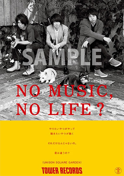 """UNISON SQUARE GARDEN、タワレコ""""NO MUSIC, NO LIFE.""""ポスター意見広告シリーズに初登場。14店舗で記念コーナー設置"""