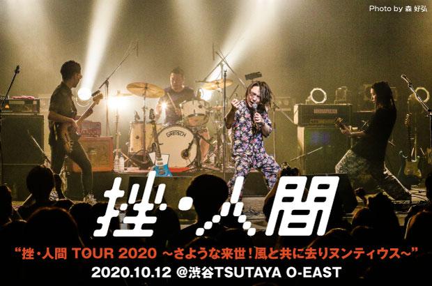 挫・人間のライヴ・レポート公開。バンドと観客によるポジティヴなエネルギーが場内を満たし、どこまでも明るい爆音が響いていた現体制最後のツアー渋谷O-EAST公演をレポート