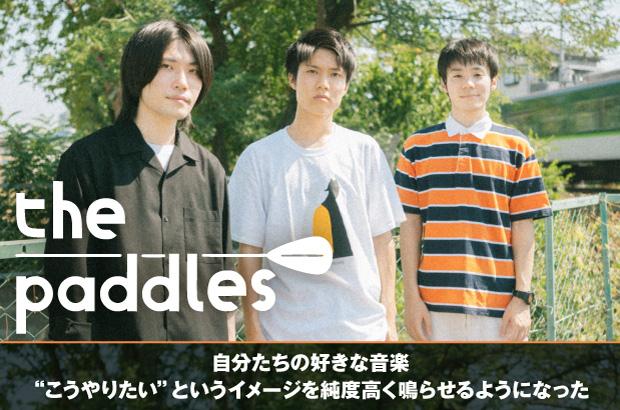 the paddlesのインタビュー公開。ルーツとなる音楽への愛情を存分に体現し、より等身大の気持ちを描いた2ndミニ・アルバム『THE ERA』をリリース