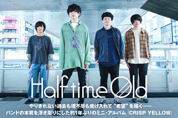 """Half time Oldのインタビュー&動画メッセージ公開。やりきれない過去も理不尽も受け入れて""""希望""""を描く――バンドの本質を浮き彫りにしたミニ・アルバム『CRISP YELLOW』を10/28リリース"""