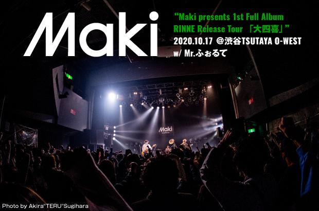 """Makiのライヴ・レポート公開。""""いつもとは少し違う""""全国ツアー初日、バンドが""""今""""と戦い、確固たる意志を持って音を鳴らしていることを改めて感じさせた渋谷O-WEST公演をレポート"""