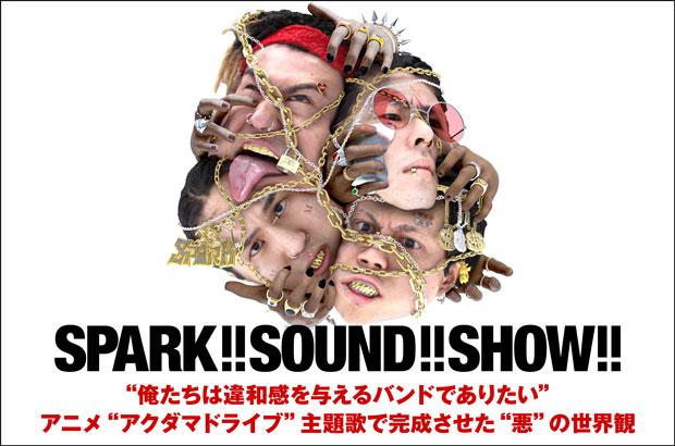 """SPARK!!SOUND!!SHOW!!のインタビュー&動画メッセージ公開。アニメ""""アクダマドライブ""""OPテーマを表題に据え、""""悪""""の世界観を完成させたニュー・シングル『STEAL!!』を11/4リリース"""