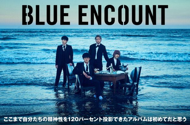 """BLUE ENCOUNTのインタビュー&動画メッセージ公開。""""自分たちの精神性を120パーセント投影できた""""――現在のバンドの意識を表す、タフで洗練されたアルバムを明日11/18リリース"""