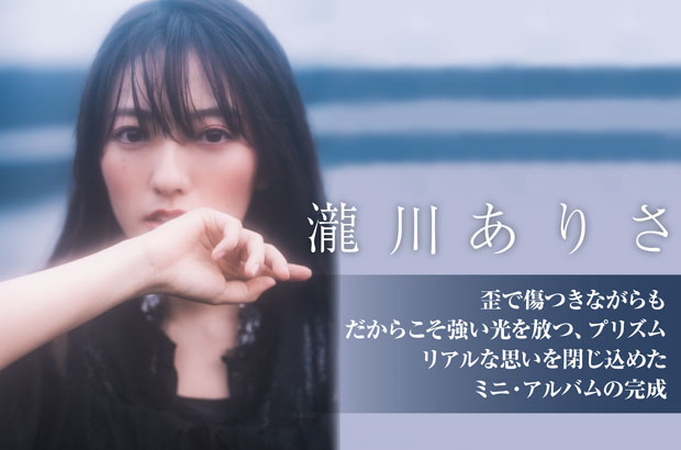 瀧川ありさのインタビュー&動画メッセージ公開。ダイレクトに心を突き動かす歌が並ぶ、リアルな思いを閉じ込めたミニ・アルバム『prism.』を明日11/18リリース。本人参加のTikTok動画もアップ