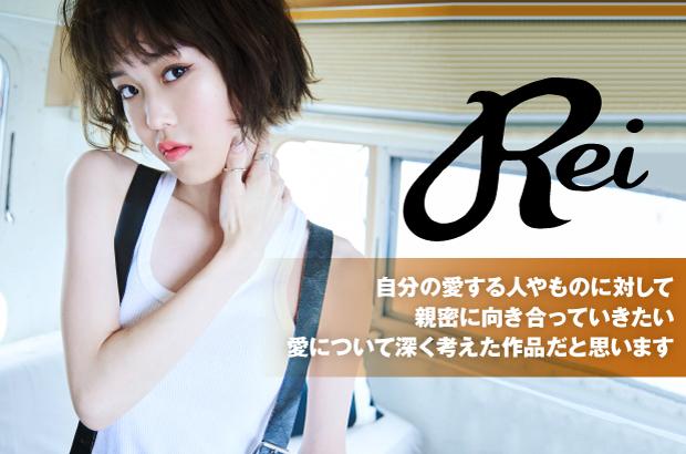 Reiのインタビュー&動画メッセージ公開。ひとりの女性の様々な側面を楽曲の個性で際立たせた新境地的ニュー・アルバム『HONEY』を11/25リリース