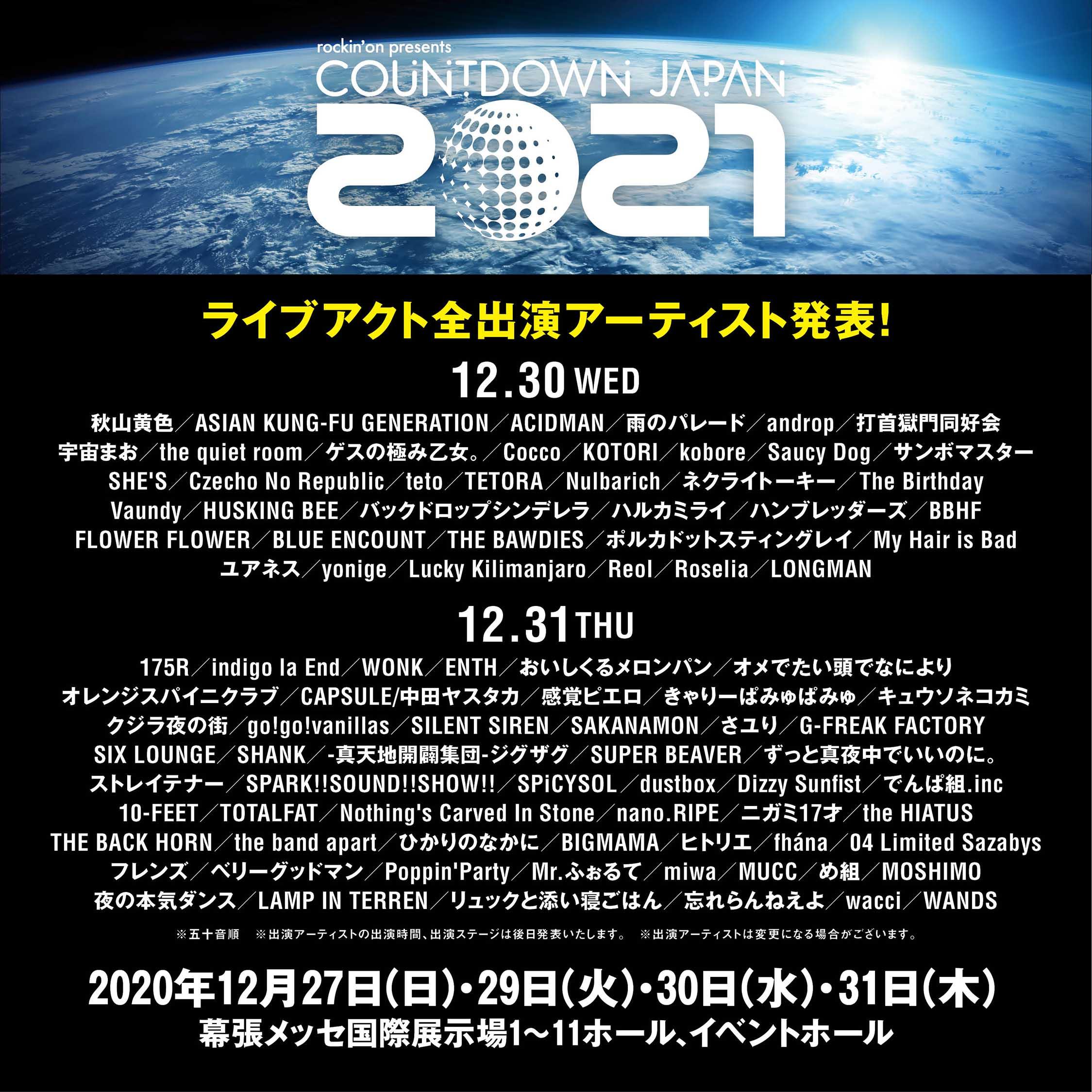 CDJ2021_lineup2.jpg