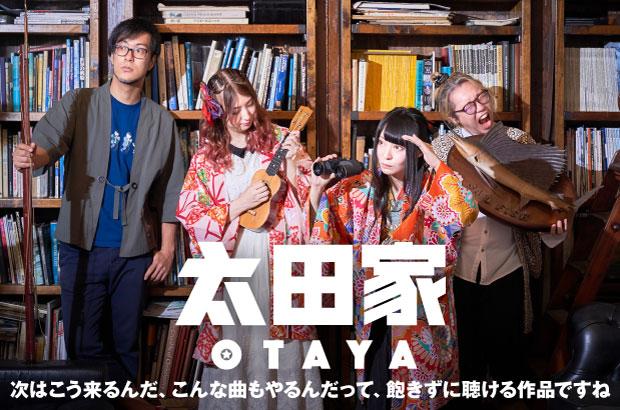 声優/歌手の太田彩華擁する4人組、太田家のインタビュー&動画メッセージ公開。青春パンクへの憧憬を表現しながら男女混合バンドの持ち味を生かした1stアルバムを本日11/25リリース