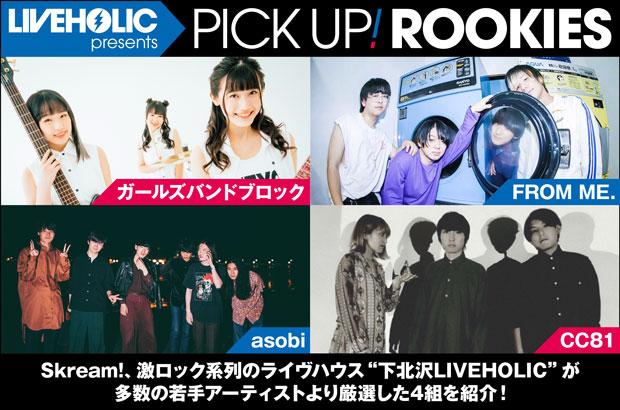 下北沢LIVEHOLICが注目の若手を厳選、PICK UP! ROOKIES公開。今月はガールズバンドブロック、FROM ME.、asobi、CC81の4組が登場