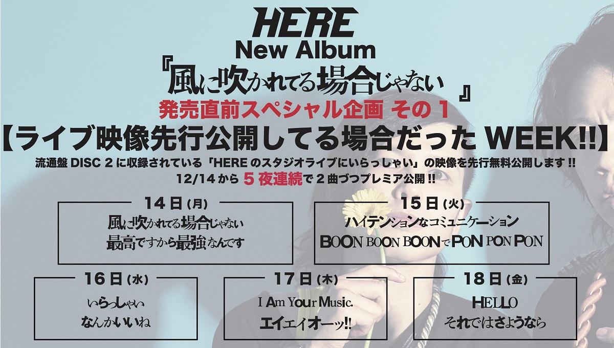 HERE_special_1.JPG