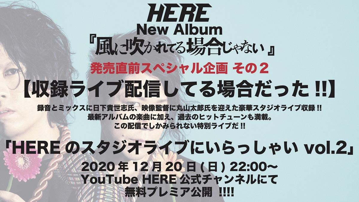 HERE_special_2.JPG