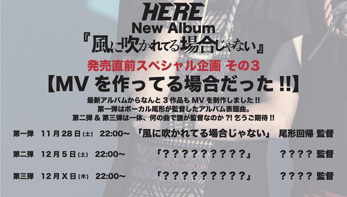 HERE_special_3.JPG