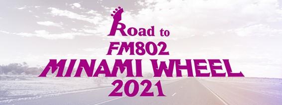 """MINAMI WHEEL"" ×""TOWER CLOUD""、オンラインで完結するライヴ出演企画""Road to MINAMI WHEEL 2021""エントリー・スタート"