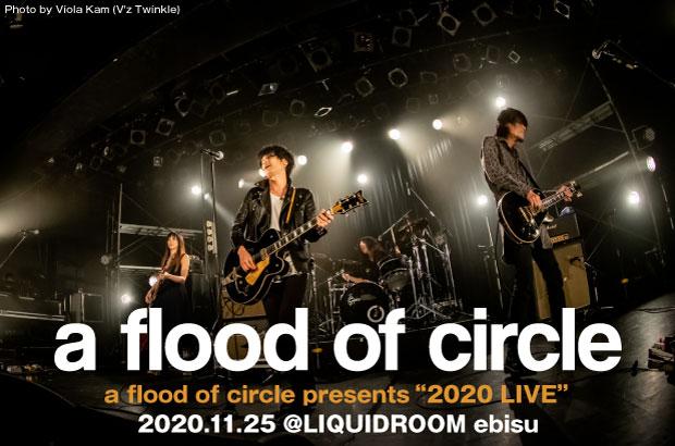 a flood of circleのライヴ・レポート公開。命を取り戻すようなライヴで、どんな絶望も希望へと塗り替えるロックンロールの力強さを見せつけたレコ発LIQUIDROOM公演をレポート