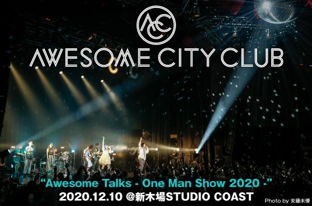 Awesome City Clubのライヴ・レポート公開。カラフルなアンサンブルや音が放つエネルギーを生で観客に届けた、贅沢な新木場STUDIO COASTワンマンをレポート