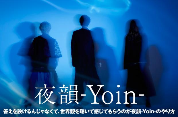 """あれくん、涼真、岩村美咲の3人組ユニット""""夜韻-Yoin-""""のインタビュー公開。ノンストップ・ミックスでひとつの物語を描いた、メジャー1stミニ・アルバム『青く冷たく』を明日12/23リリース"""