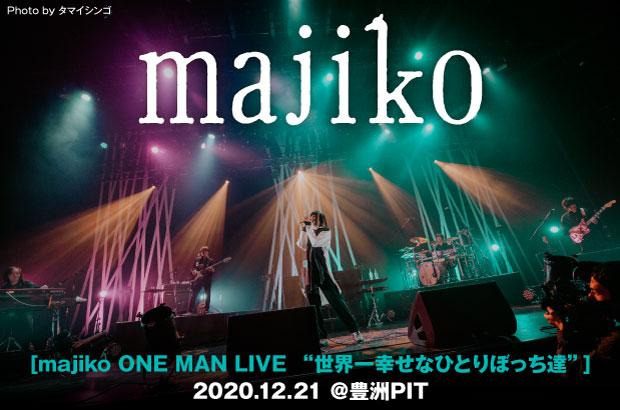 """majikoのライヴ・レポート公開。ライヴができることへの喜び、そして自身の音楽を必要としてくれている人への感謝と愛に満ち溢れた豊洲PITワンマン""""世界一幸せなひとりぼっち達""""をレポート"""