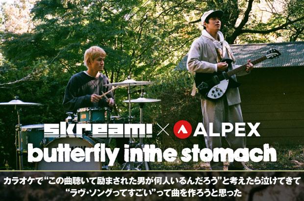 "butterfly inthe stomachのインタビュー&動画メッセージ公開。""ALPEX FESTIVAL""優勝記念、確かな実力を持つふたりからなるロック・デュオ""バタスト""に迫る"