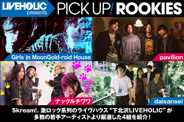 下北沢LIVEHOLICが注目の若手を厳選、PICK UP! ROOKIES公開。今月はGirls in MoonGold-roid House、pavilion、ナックルチワワ、daisanseiの4組が登場