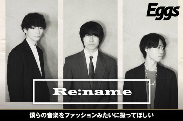 大阪発の3ピース・バンド、Re:nameのインタビュー&動画メッセージ公開。幅広いリスナーの耳を掴む工夫が散りばめられた、初の全国流通アルバム『postmodern indie』をリリース