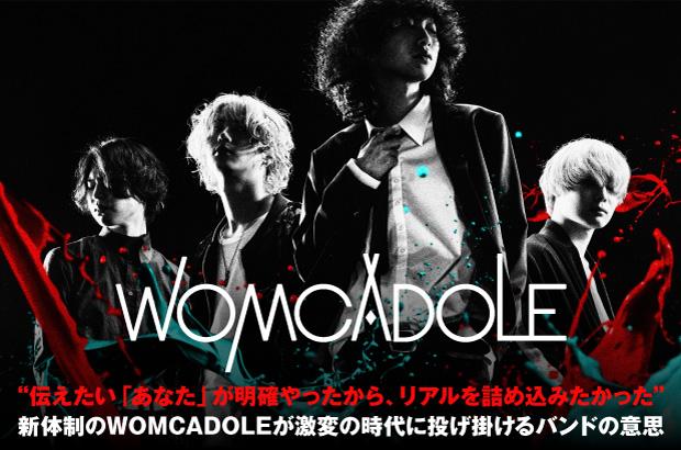 WOMCADOLEのインタビュー&動画メッセージ公開。激変の時代にバンドの意志を投げ掛ける、新体制で作り上げたノベル・コンセプトアルバム『共鳴howRING』を本日1/20リリース