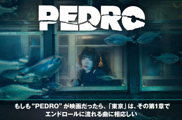 "PEDROの特集&動画メッセージ公開。もしも""PEDRO""が映画だったら、「東京」は、その第1章でエンドロールに流れる曲に相応しい――初映像作品&2ndシングル2/10同時リリース、日本武道館までの軌跡を振り返り最新作に迫る"