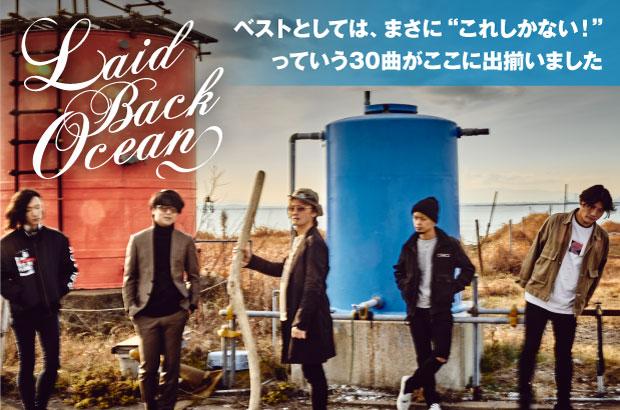 LAID BACK OCEANのインタビュー&動画メッセージ公開。ここまで辿ってきた道とここから進んでいくことになる道を繋ぐ、2枚組全30曲入りのベスト・アルバム『色+色』を明日2/3リリース