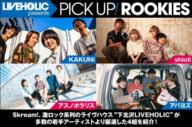 下北沢LIVEHOLICが注目の若手を厳選、PICK UP! ROOKIES公開。今月はKAKUNi、shioli、アスノポラリス、アバヨズの4組が登場