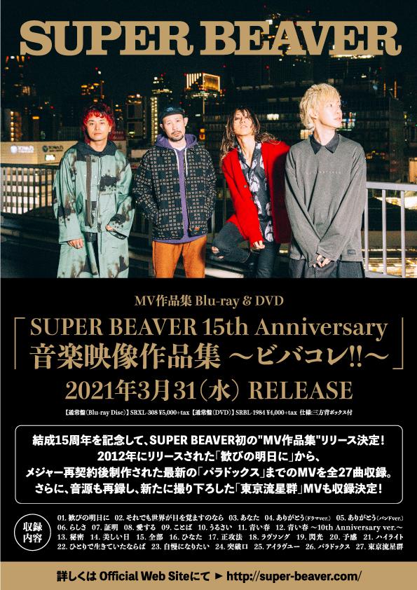 SUPER BEAVER、結成15周年を締めくくる初のMV作品集3/31リリース決定