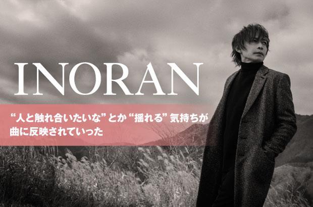 """INORANのインタビュー&動画メッセージ公開。""""人と触れ合いたいな""""とか""""揺れる""""気持ちが曲に反映されていった――前作と対をなすニュー・アルバム『Between The World And Me』を明日2/17リリース"""