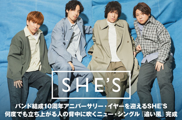 バンド結成10周年アニバーサリー・イヤーを迎えるSHE'Sのインタビュー公開。何度でも立ち上がる人の背中に吹くニュー・シングル『追い風』を明日2/17リリース