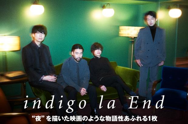 indigo la Endの特集公開。切ない夜に寄り添ってくれる、物語性あふれるニュー・アルバム『夜行秘密』を本日2/17リリース。収録曲「夜の恋は」MVも解禁