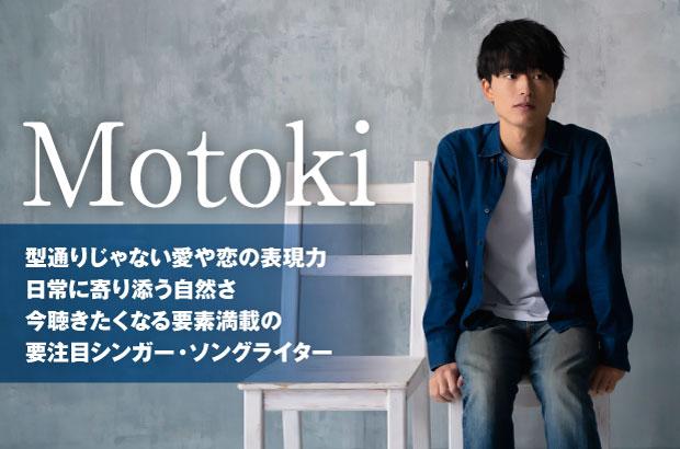 Motokiの特集公開。型通りじゃない愛や恋の表現力、日常に寄り添う自然さ――今聴きたくなる要素満載の要注目SSWが、1st EP『Motoki~ゆめくじら』を本日2/17リリース