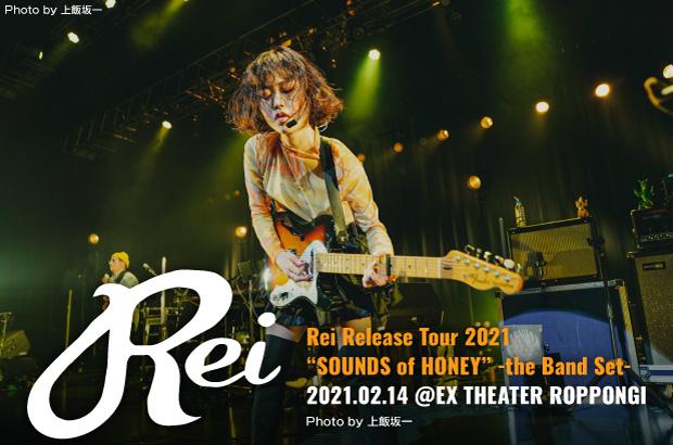 Reiのライヴ・レポート公開。2ndアルバム『HONEY』レコ発ワンマン、誰にも止められないモンスター級のパフォーマンスで今の彼女らしいステージを見せたEXシアター六本木公演をレポート