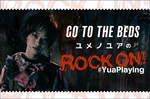 """GO TO THE BEDS、ユメノユアのコラム""""ROCK ON! #YuaPlaying""""第12回公開。今回はGTTBの新曲タイトルにちなみ""""個人的『マジ神』な曲""""をテーマに15曲をセレクト"""