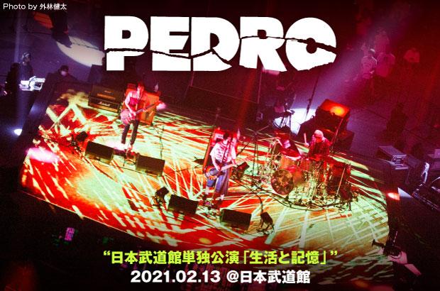 """PEDROのライヴ・レポート公開。PEDROで""""人間になれた""""――これまでの集大成と言える一級品の音楽を届けると同時に、新たな始まりを感じさせた初の日本武道館公演をレポート"""