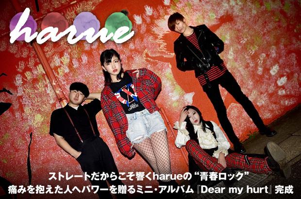 女性Vo青春ロック・バンド、harueのインタビュー公開。痛みを抱えた人へパワーを贈る、ストレートだからこそ響く初全国流通ミニ・アルバム『Dear my hurt』を3/3リリース