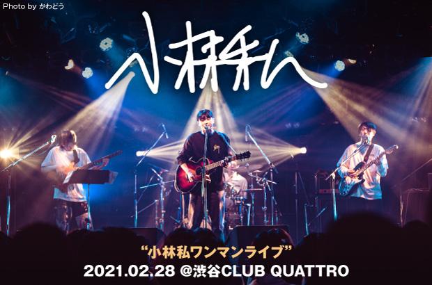 シンガー・ソングライター、小林私のライヴ・レポート公開。通常のバンド・スタイルでのライヴ・ステージという定石を見事に逸脱した、渋谷CLUB QUATTROワンマン2部をレポート