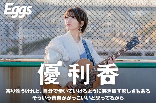 """神戸出身のシンガー・ソングライター、優利香のインタビュー&動画メッセージ公開。""""強く生きていきたい""""という想いが貫かれた初の全国流通盤『Newestrong』を3/10リリース"""